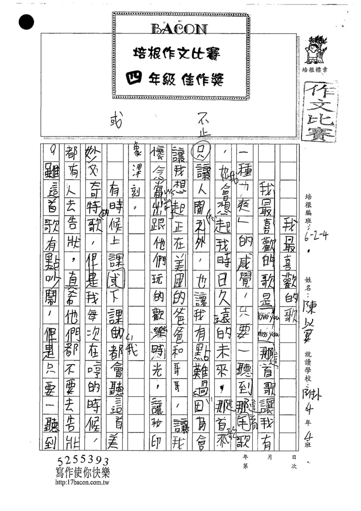 107W4205陳以宴 (1).jpg