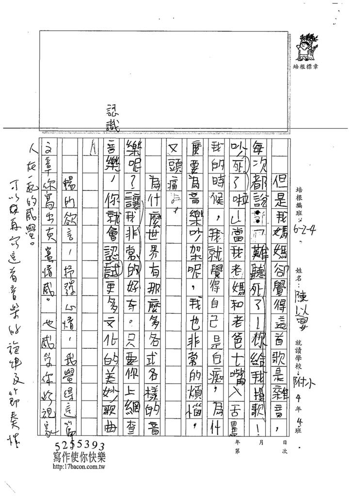107W4205陳以宴 (3).jpg
