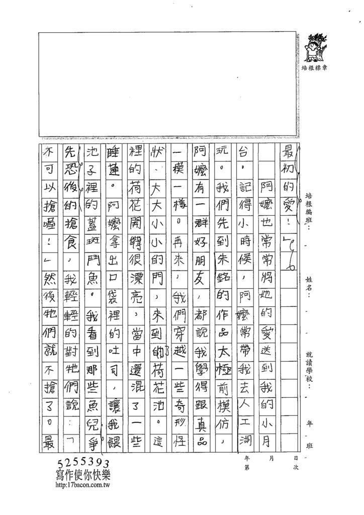 107W5205郭佳穎 (3).jpg