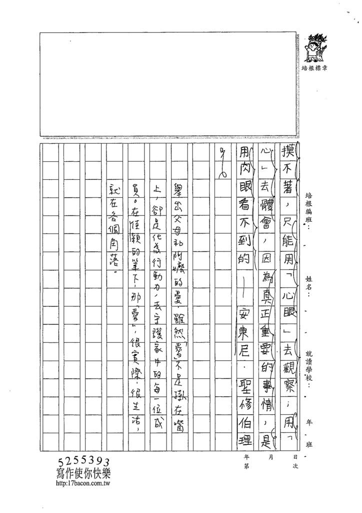 107W5205郭佳穎 (5).jpg