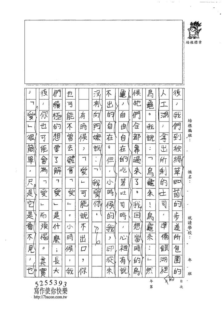 107W5205郭佳穎 (4).jpg