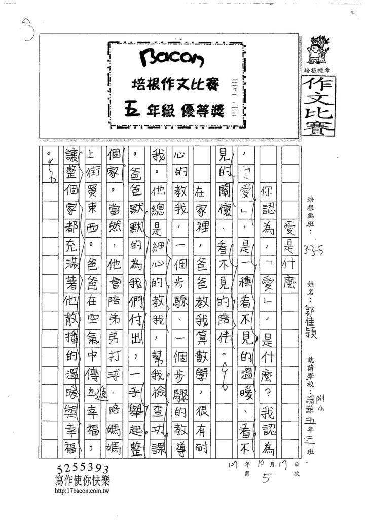 107W5205郭佳穎 (1).jpg