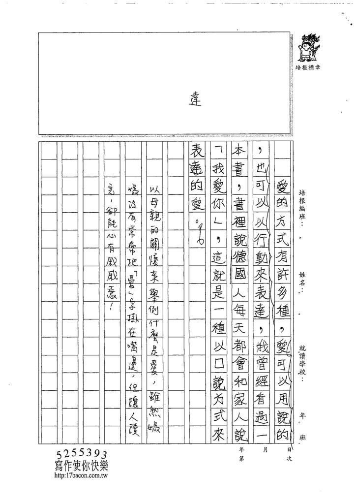 107W5205曾心耘 (3).jpg