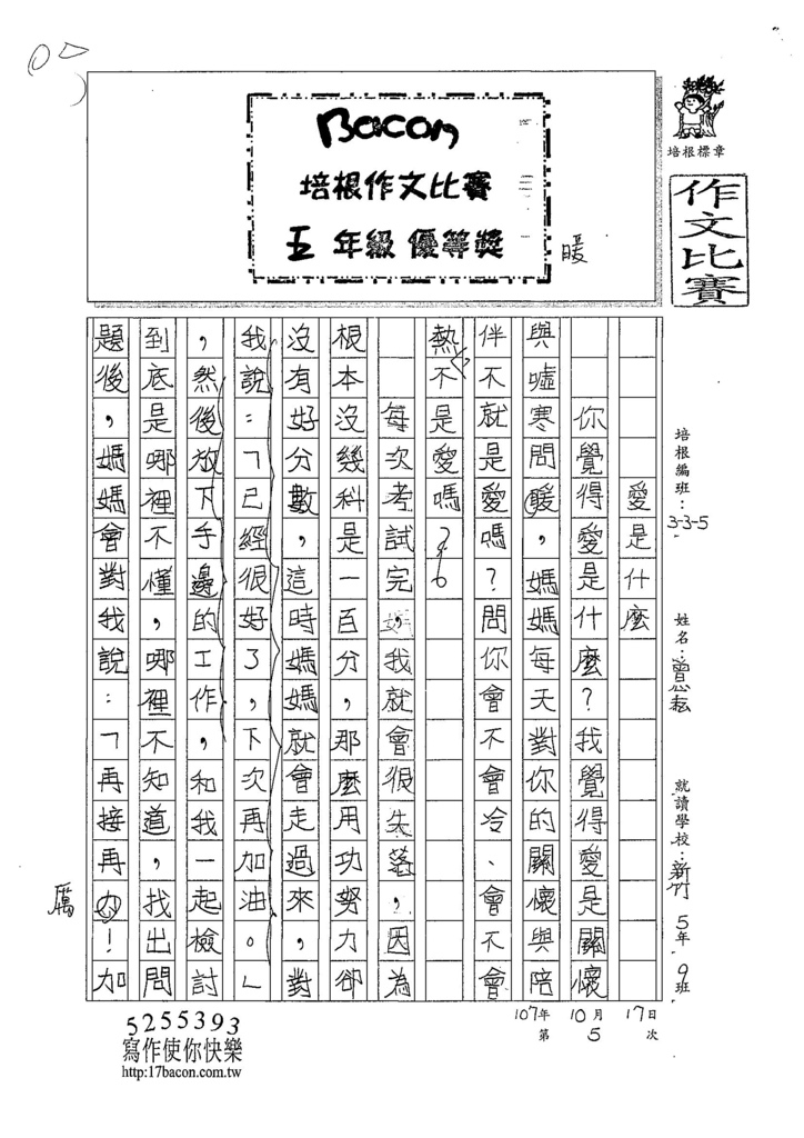 107W5205曾心耘 (1).jpg