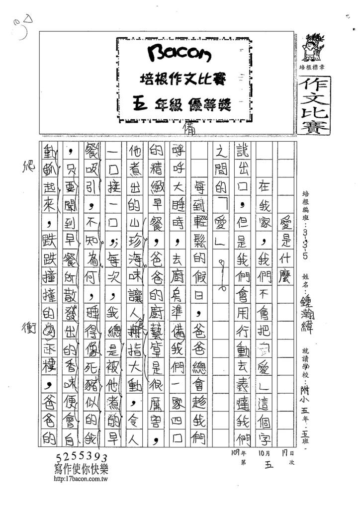 107W5205鍾瀚緯 (1).jpg