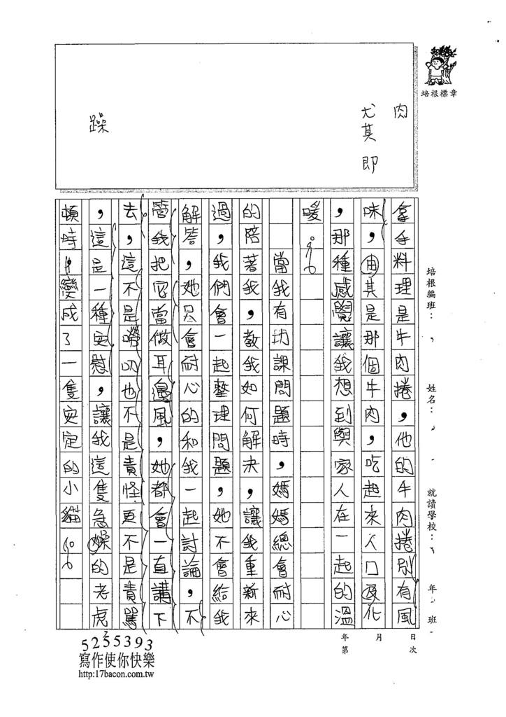 107W5205鍾瀚緯 (2).jpg
