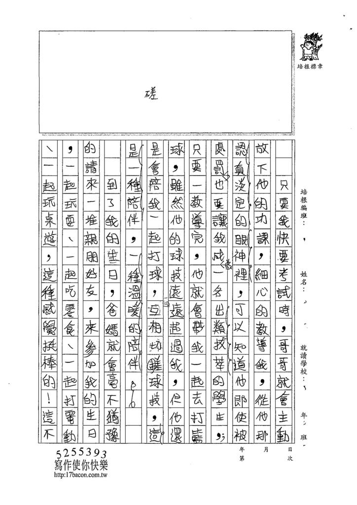 107W5205鍾瀚緯 (3).jpg