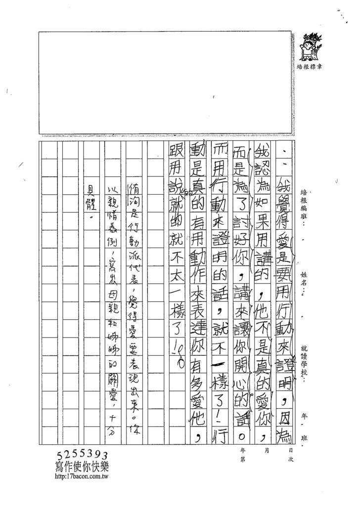 107W5205林侑洵 (3).jpg