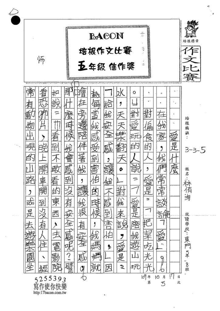 107W5205林侑洵 (1).jpg