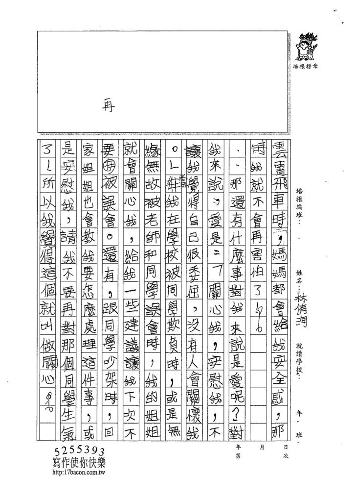 107W5205林侑洵 (2).jpg