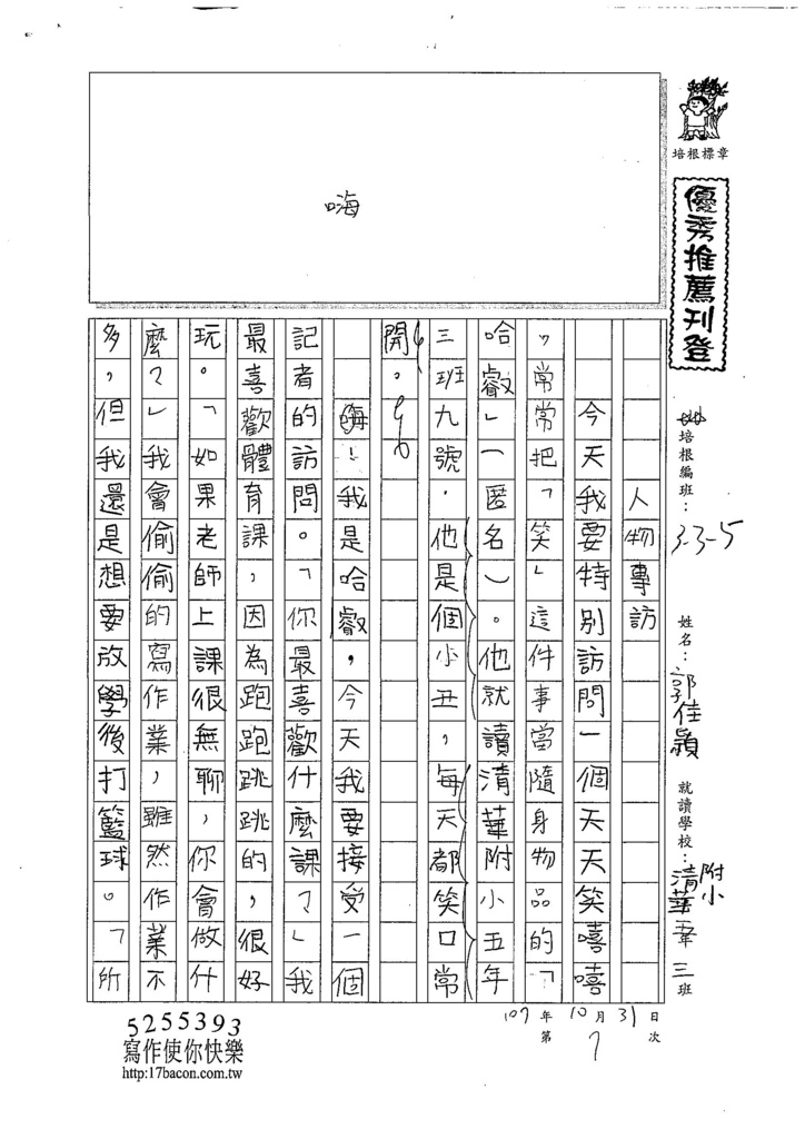 107W5207郭佳穎 (1).jpg