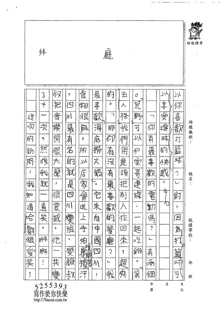 107W5207郭佳穎 (2).jpg