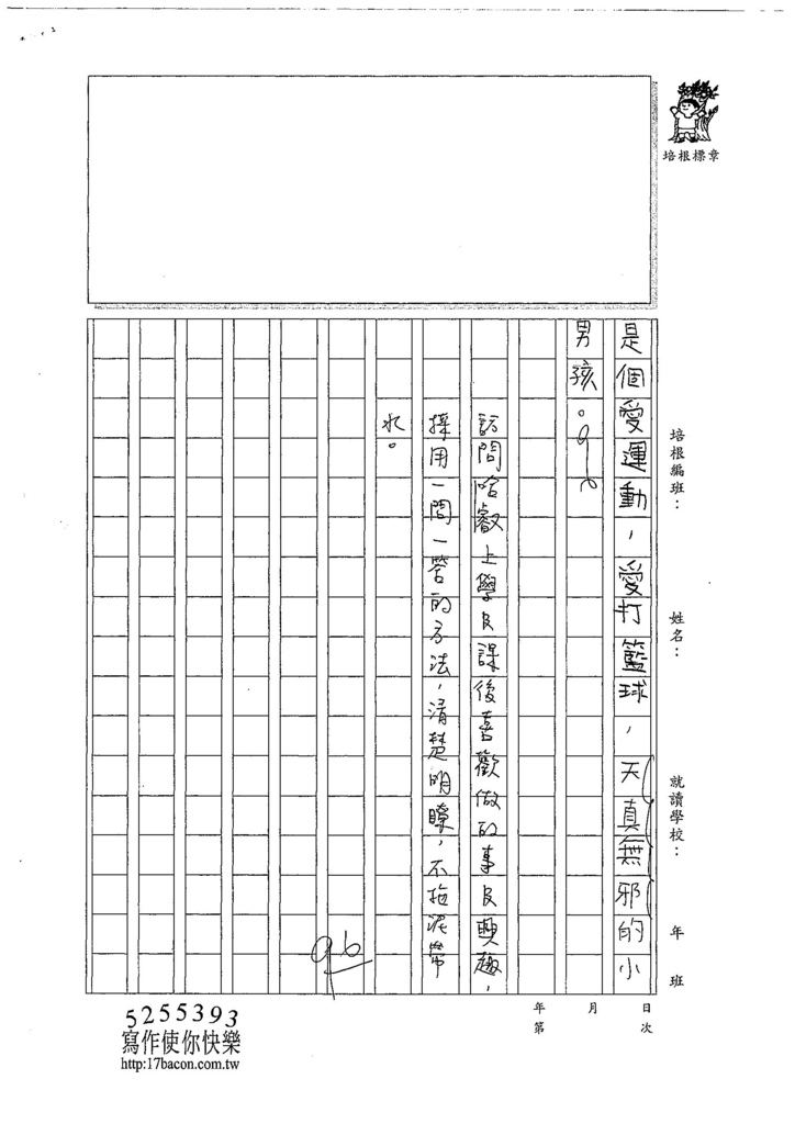 107W5207郭佳穎 (3).jpg
