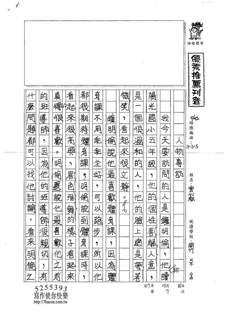 107W5207曾心耘 (1).jpg