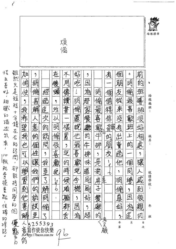 107W5207曾心耘 (2).jpg