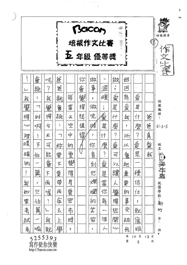 107W5205陳妤嫻 (1).jpg