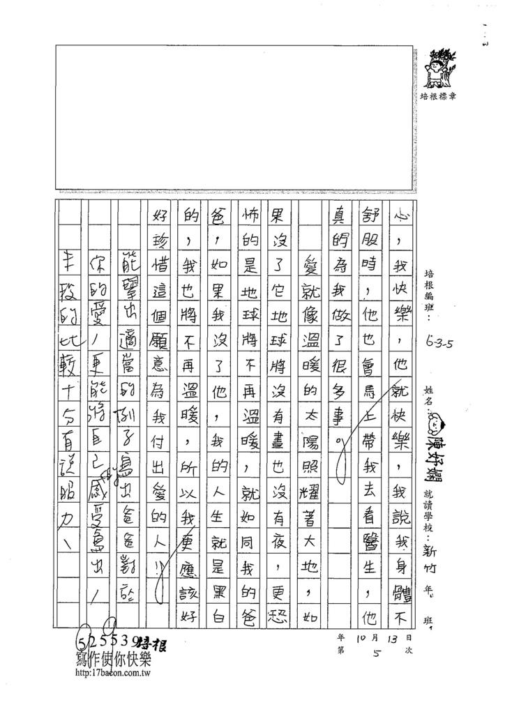 107W5205陳妤嫻 (3).jpg