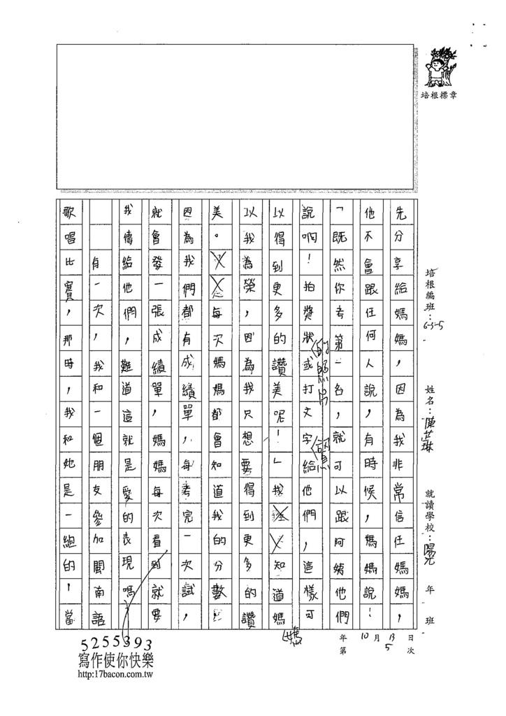 107W5205陳芷琳 (2).jpg