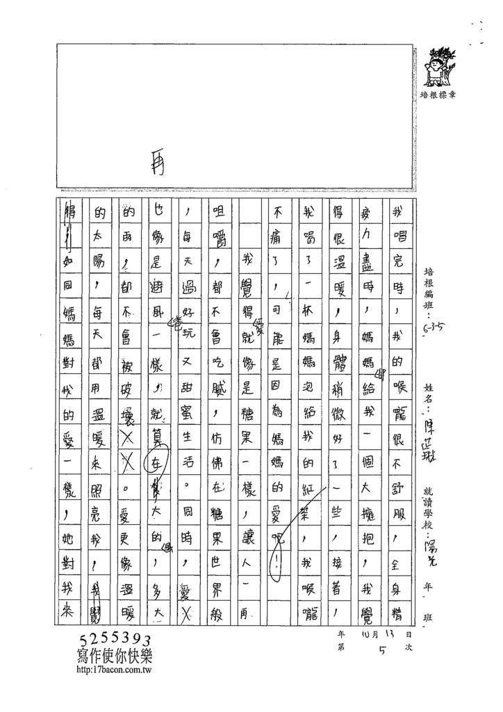 107W5205陳芷琳 (3).jpg