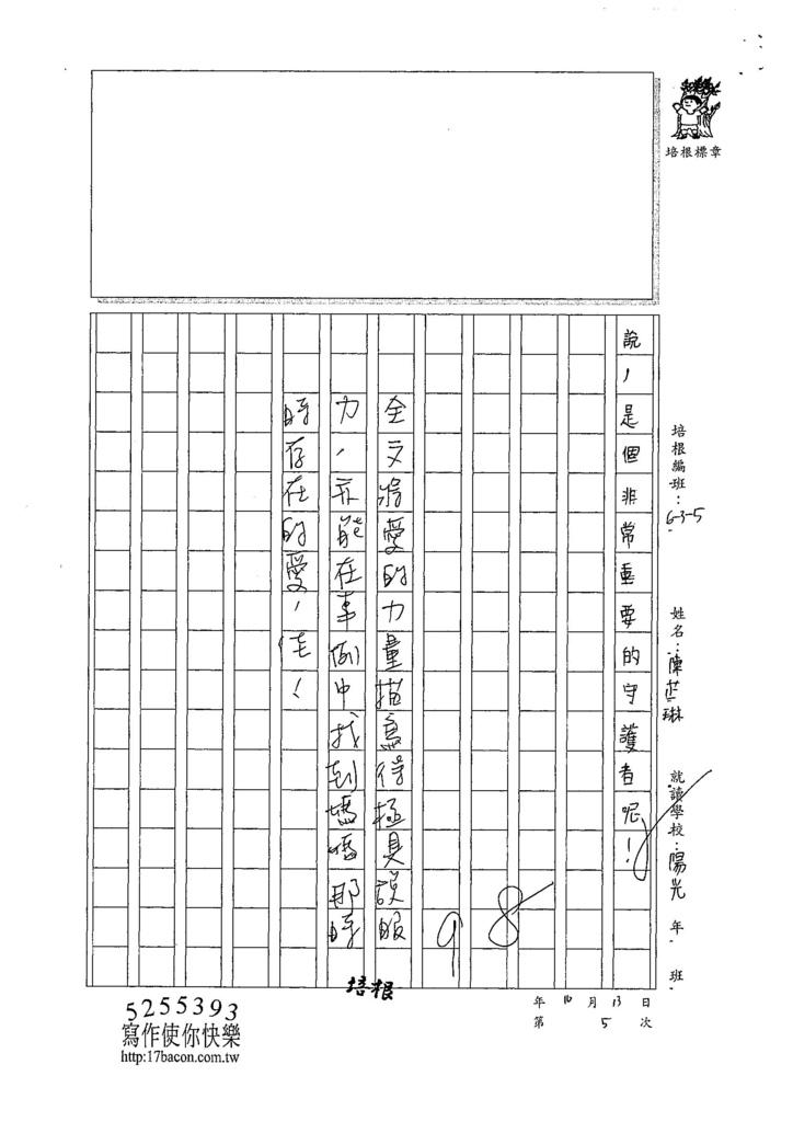 107W5205陳芷琳 (4).jpg