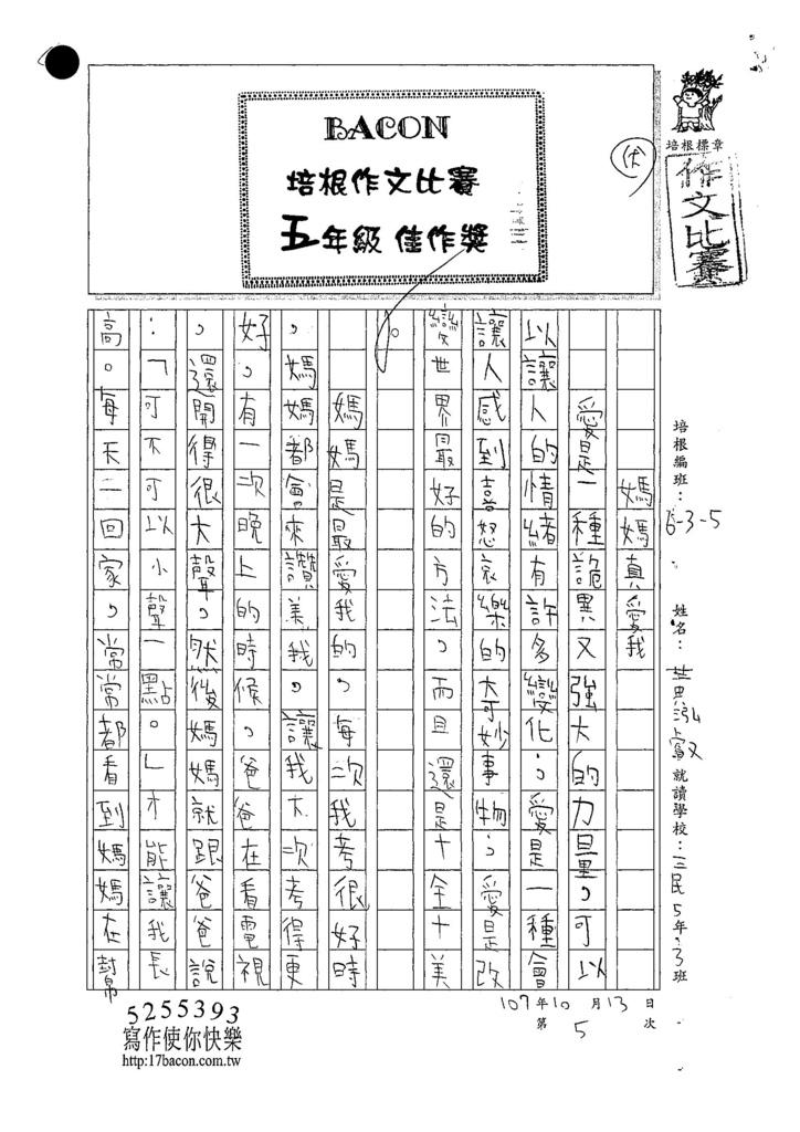 107W5205黃泓叡 (1).jpg