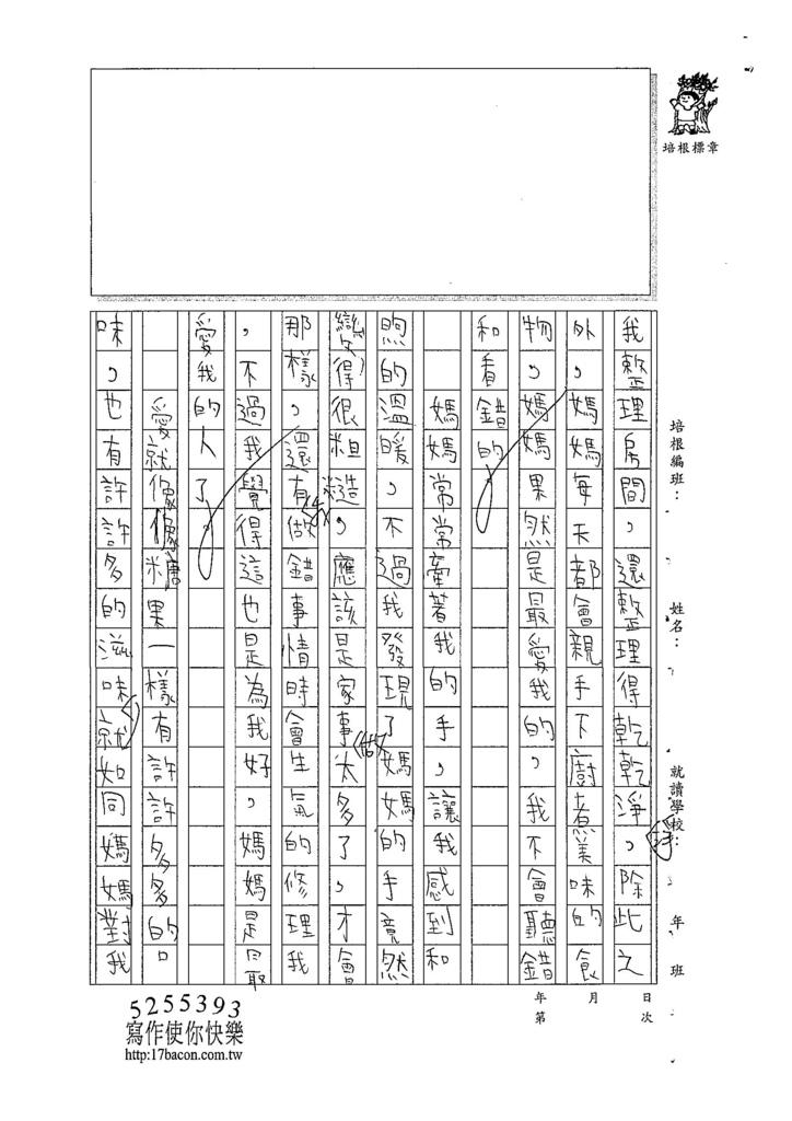107W5205黃泓叡 (2).jpg
