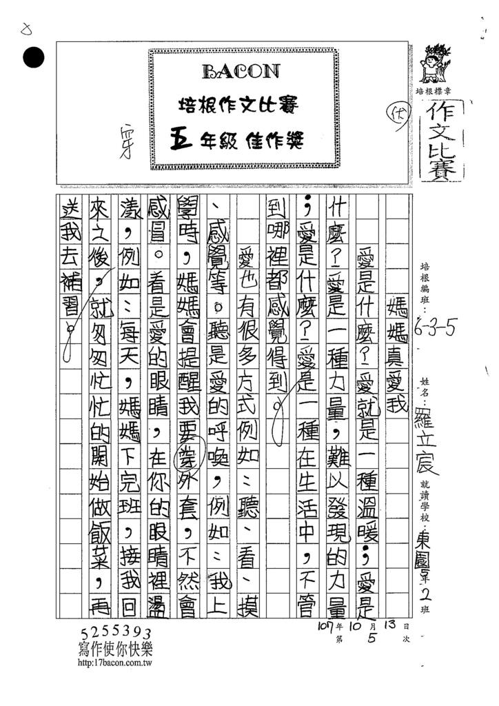 107W5205羅立宸 (1).jpg