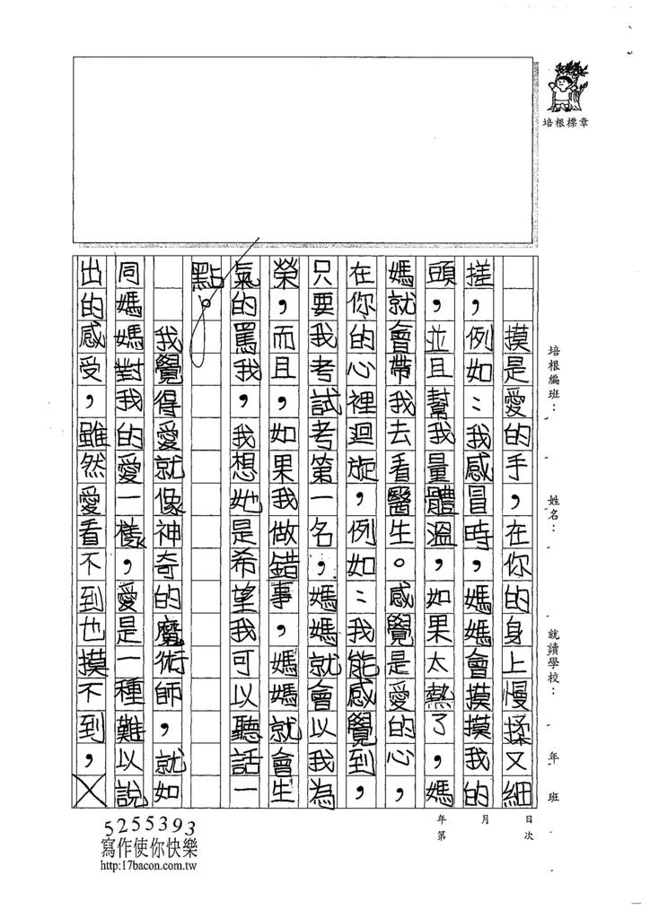 107W5205羅立宸 (2).jpg