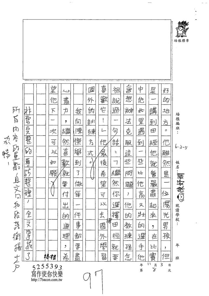 107W5208陳妤嫻 (3).jpg