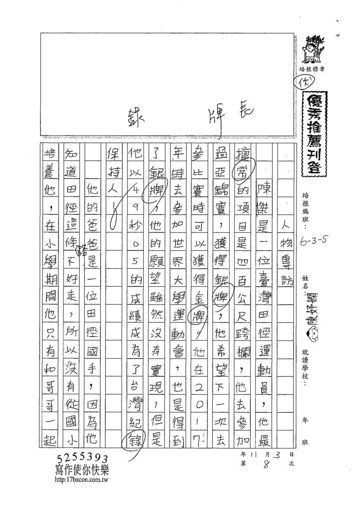 107W5208陳妤嫻 (1).jpg