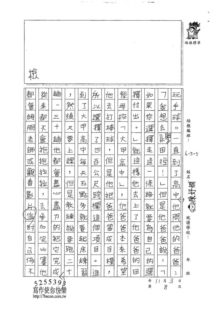 107W5208陳妤嫻 (2).jpg