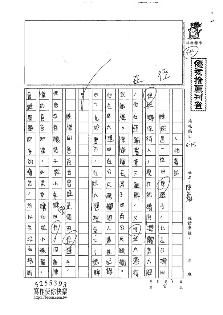107W5208陳芷琳 (1).jpg