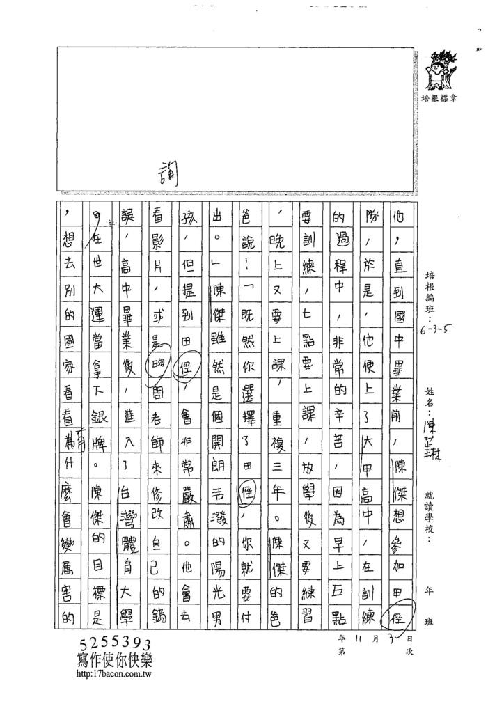 107W5208陳芷琳 (2).jpg