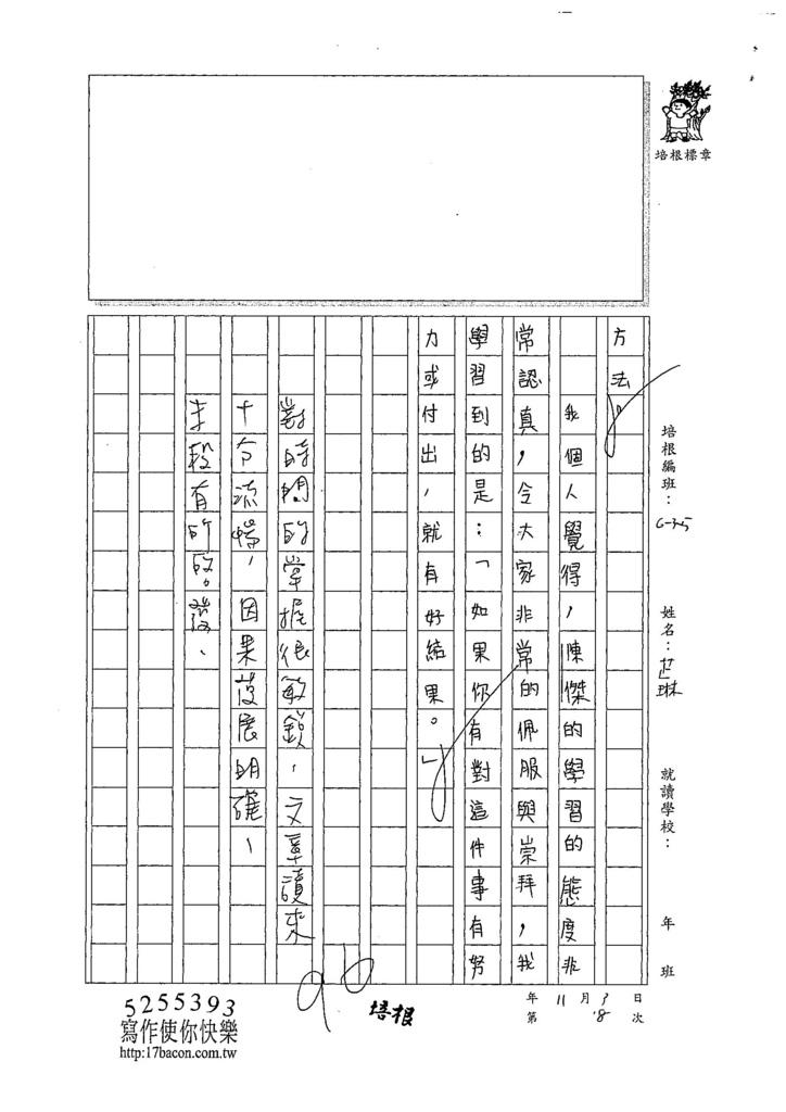 107W5208陳芷琳 (3).jpg