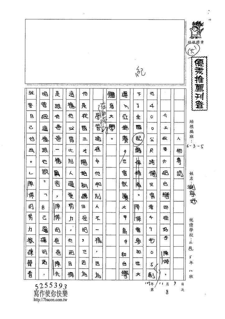 107W5208劉亭妤 (1).jpg