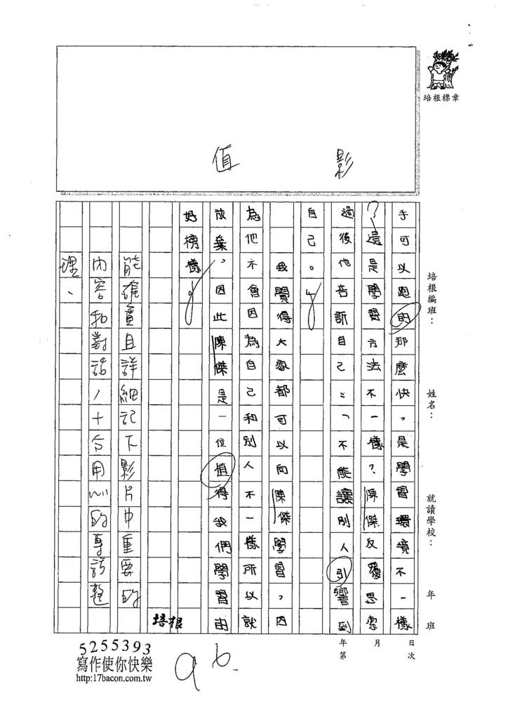 107W5208劉亭妤 (3).jpg