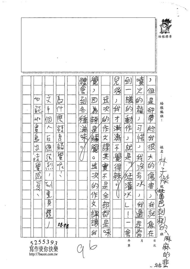 107W4208林子傑 (3).jpg