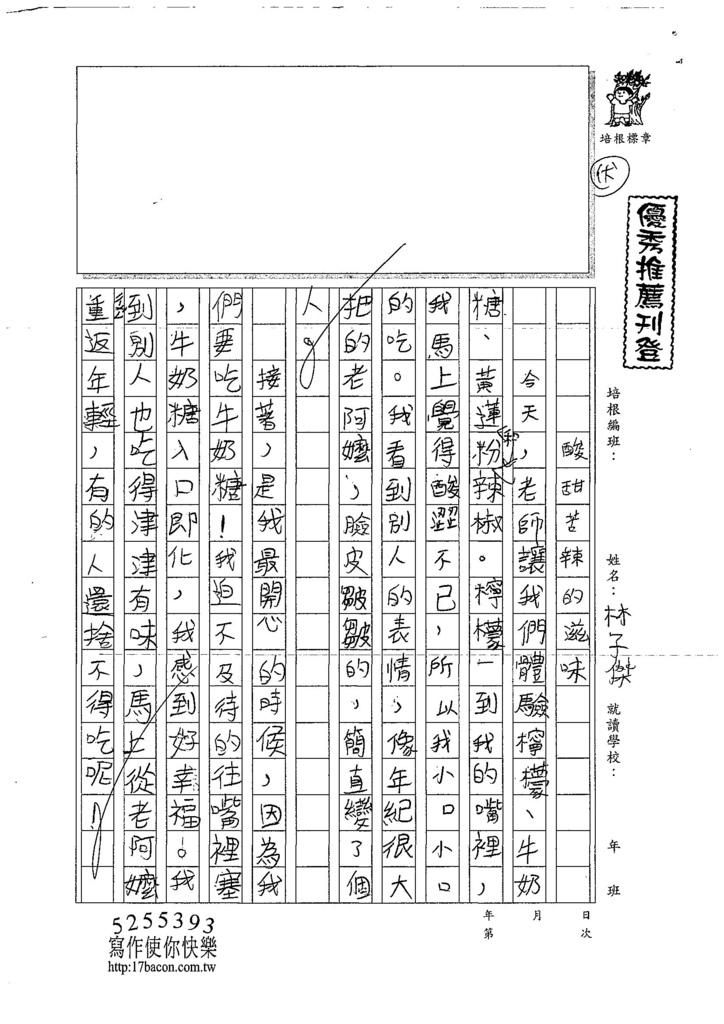 107W4208林子傑 (1).jpg