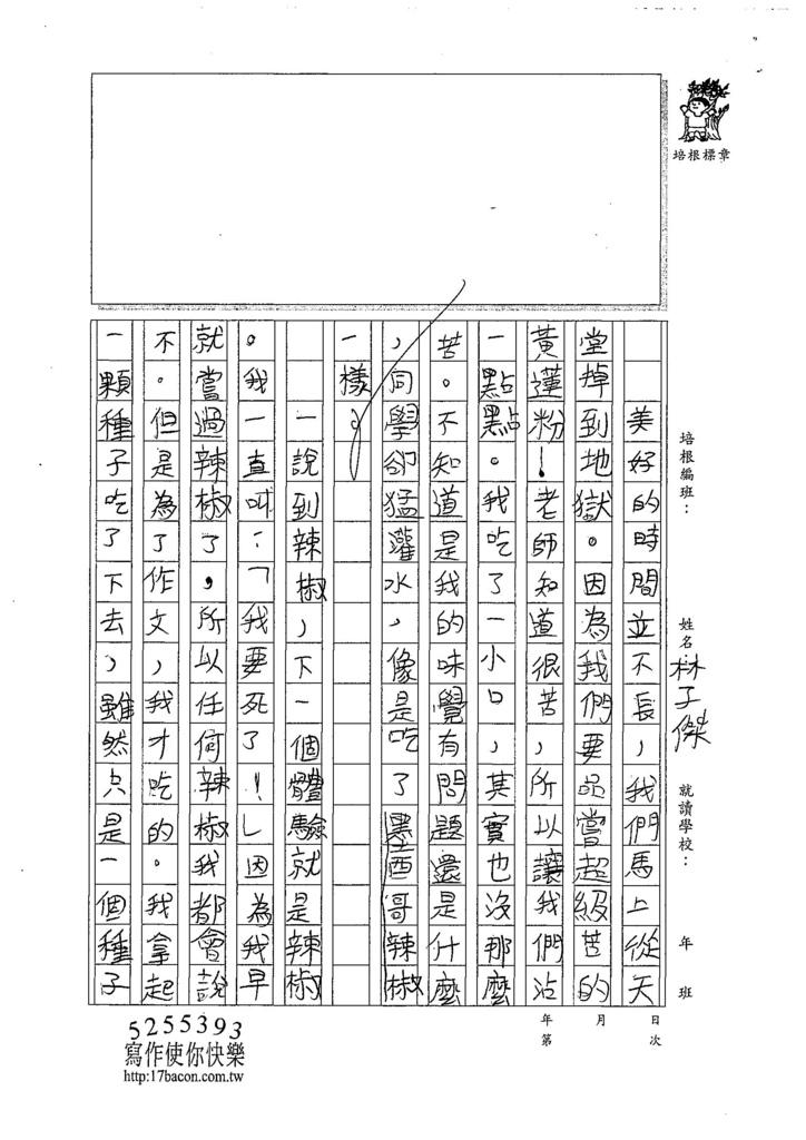 107W4208林子傑 (2).jpg