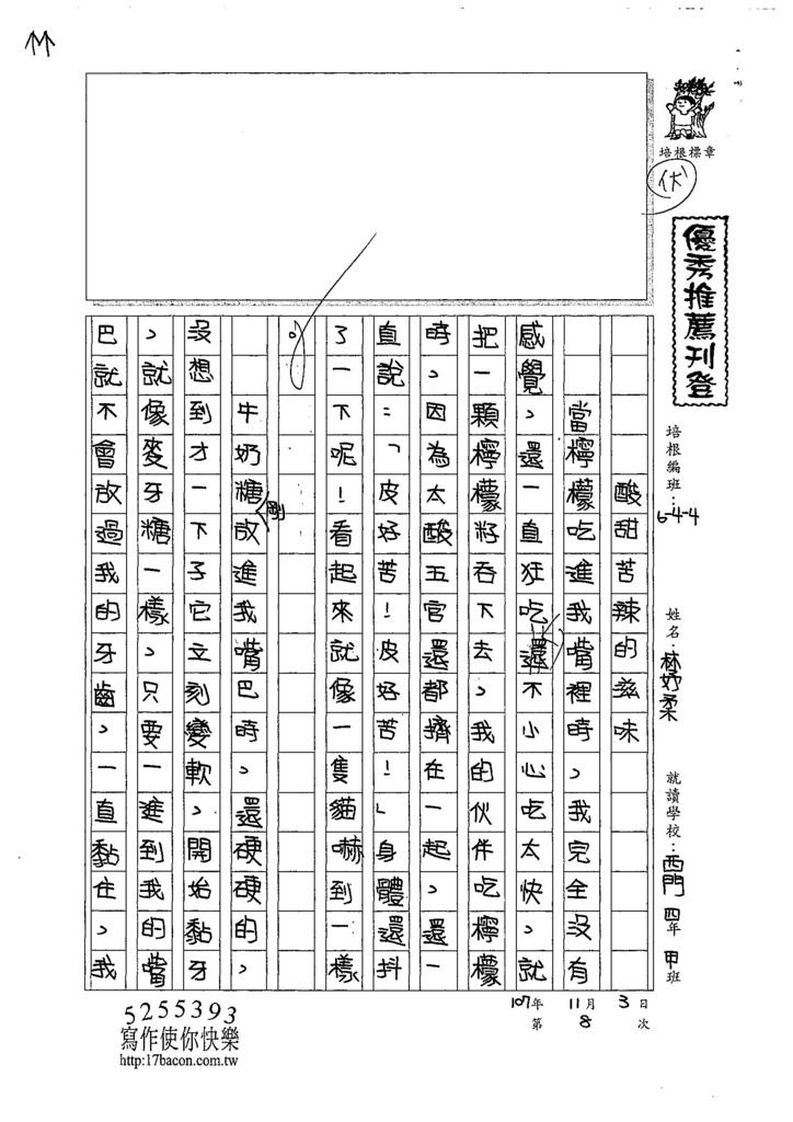 107W4208林妤柔 (1).jpg
