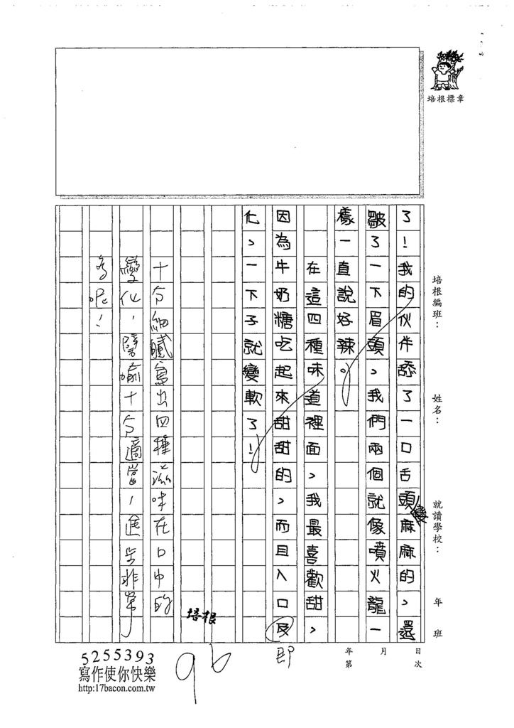 107W4208林妤柔 (3).jpg