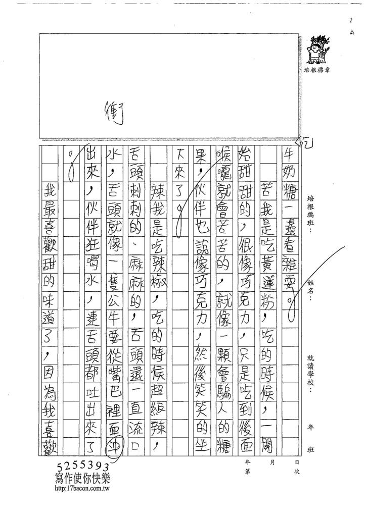 107W4208徐定琰 (2).jpg