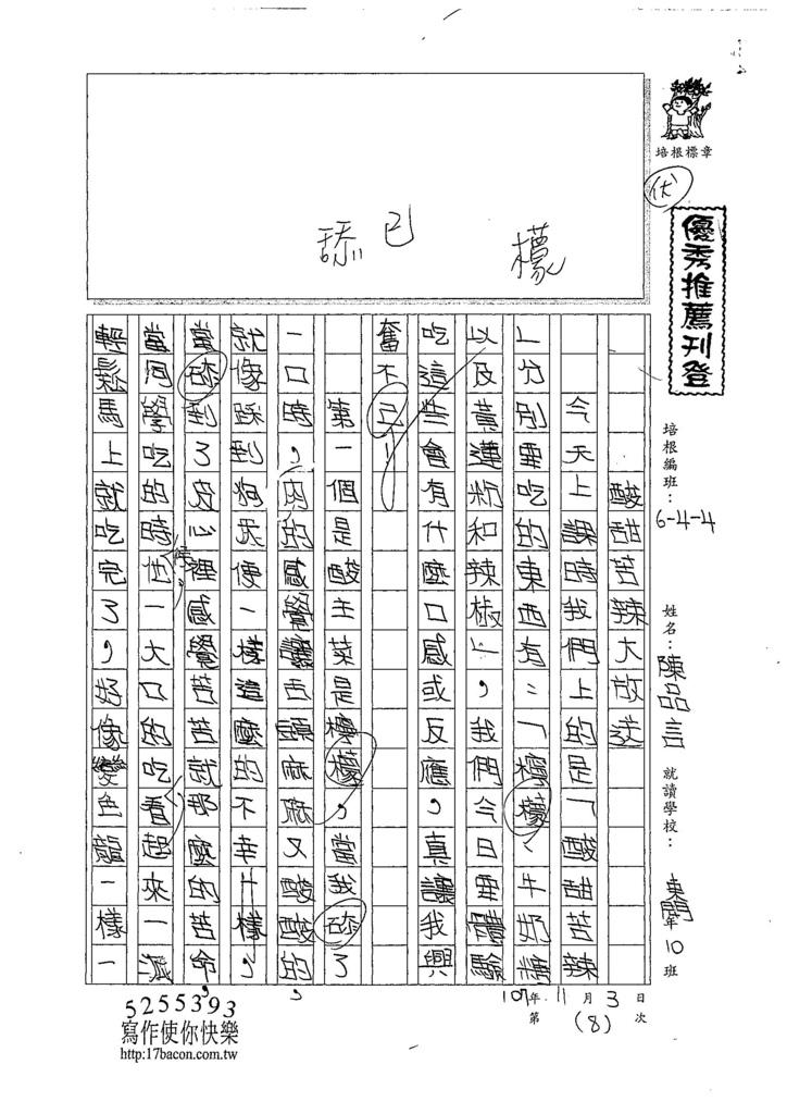 107W4208陳品言 (1).jpg