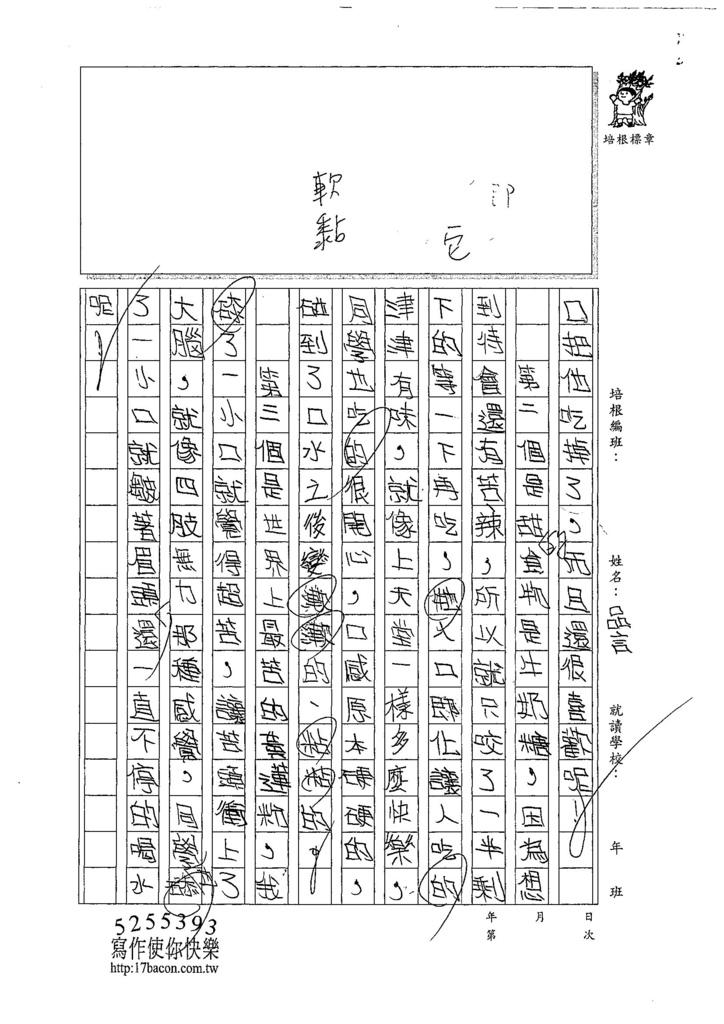 107W4208陳品言 (2).jpg