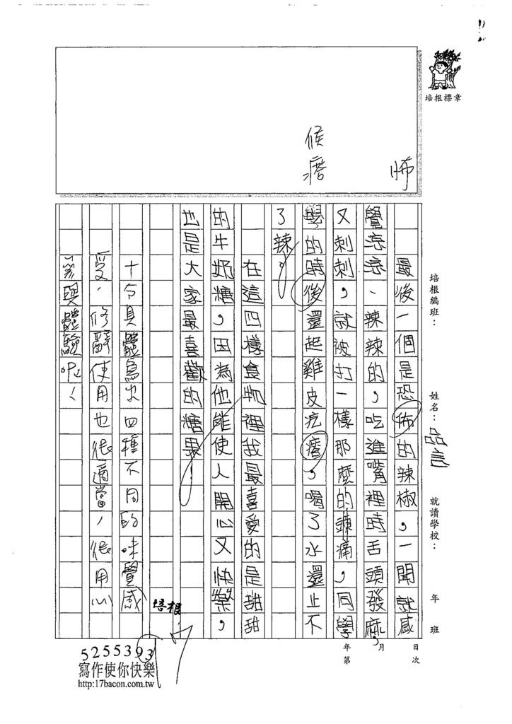107W4208陳品言 (3).jpg