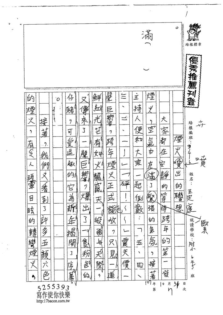107W6207王定康 (1).jpg