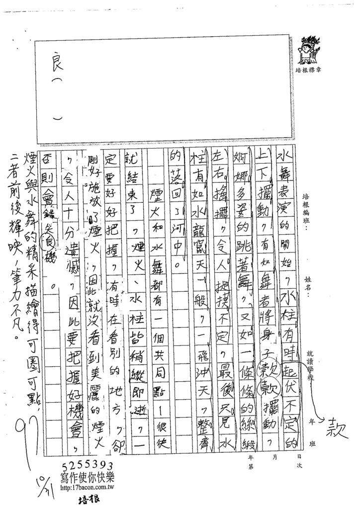107W6207王定康 (3).jpg
