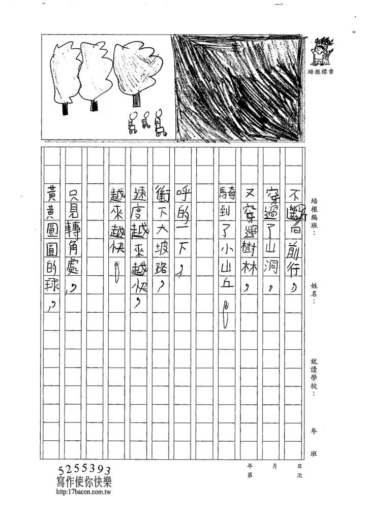 107W3208曾語安 (2).jpg