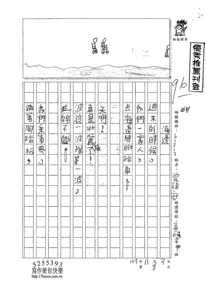 107W3208曾語安 (1).jpg