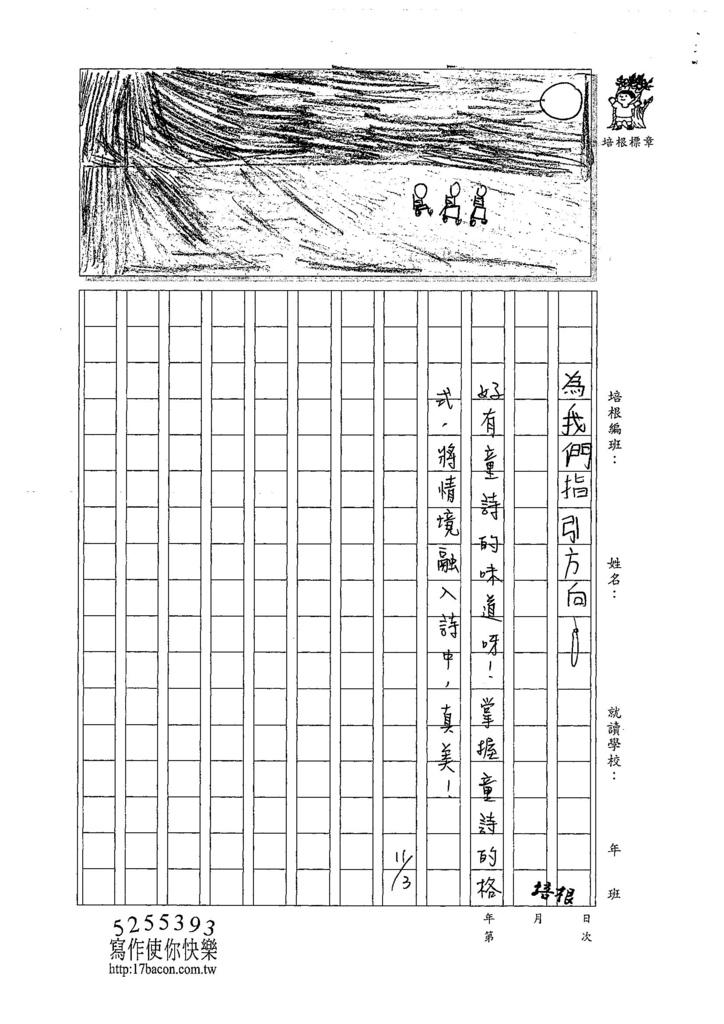 107W3208曾語安 (3).jpg